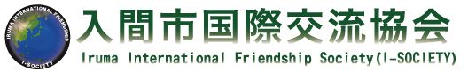 入間市国際交流協会Iruma International Friendship Society (I-SOCIETY)